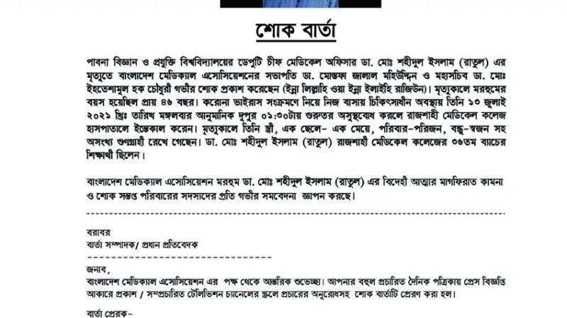 SOK BARTA Dr.Md.-Shohidul-Islam
