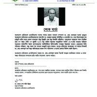 SOK-BARTA_Dr.-Md.-Emdadul-Haque