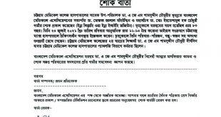 SOK-BArta_Dr.-AJM-Shamsuddin-Chowdhury