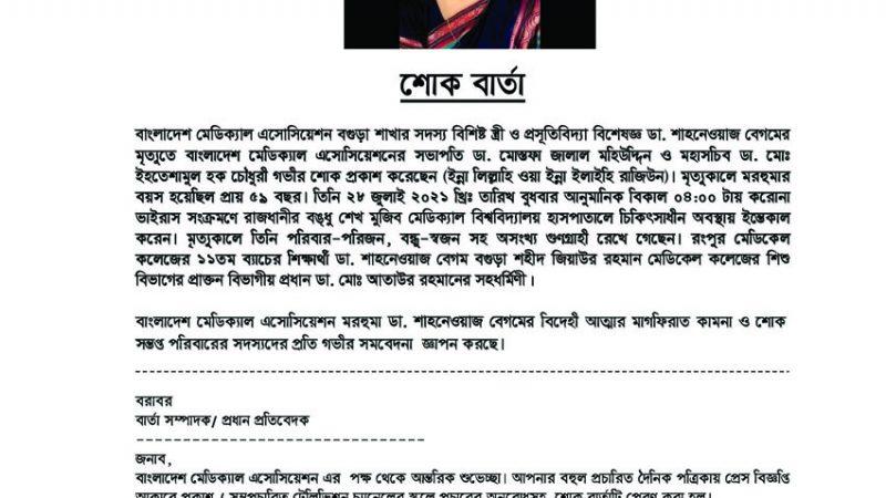 SOK-BARTA_Dr.-Shahnewaz-Begum