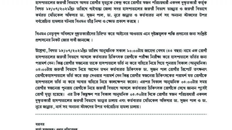 Press release _Doctors Assault at Gaibandha