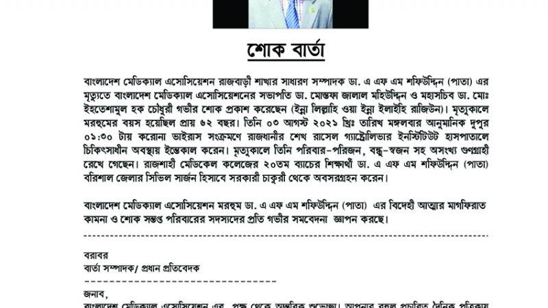 SOK-BARTA_Dr.-AFM-Shafiuddin-Pata